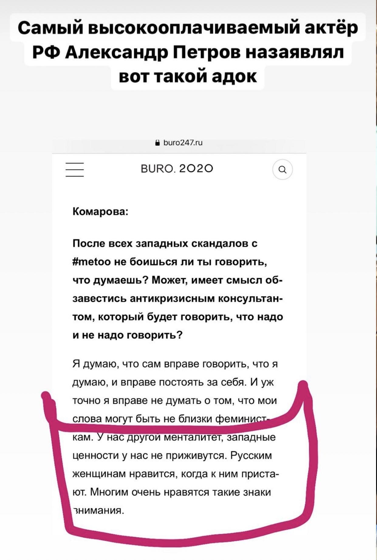 Александр Петров олюбви русских женщин кприставаниям - скандал: интервью для Buro 24/7