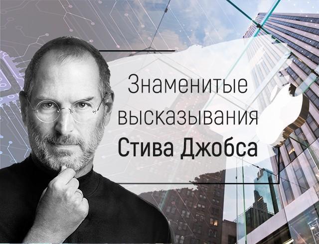 Сегодня Стиву Джобсу могло исполнится 65 лет... Яркие цитаты основателя компании Apple