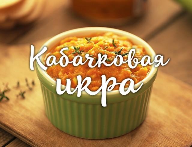 Кабачковая икра: ТОП-5 рецептов приготовления